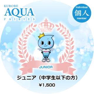 2021/22 Season ジュニア会員(中・高)