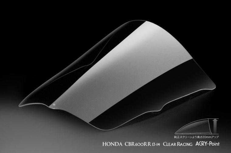 HONDA 13-19CBR600RRクリアスクリーン レース用