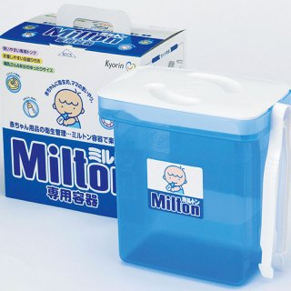 ミルトン消毒容器 (販売品)