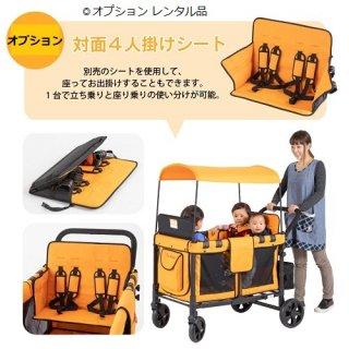 【レンタル】4人掛けシート(対面2人掛けシート×2セット)
