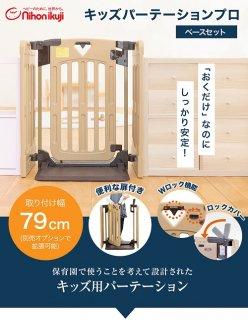 【販売品】日本育児 キッズパーテーションプロ ベースセット