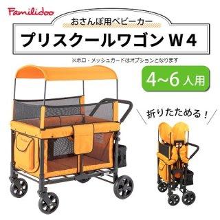 【販売品】プリスクールワゴンW4