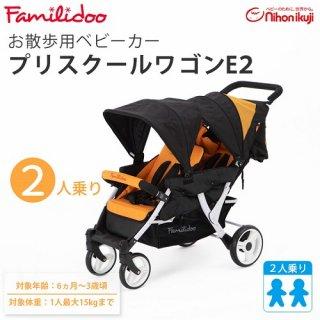 【販売品】お散歩カー プリスクールワゴンE2 2人乗り 大型ベビーカー