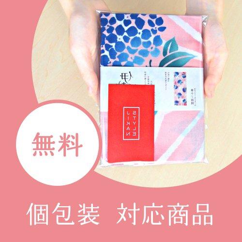 【無料】個包装サービス