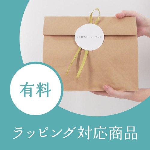 【有料】包装サービス