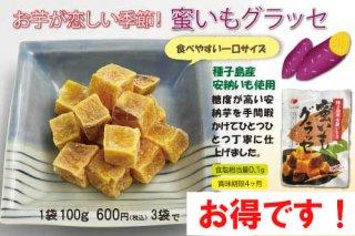 蜜いもグラッセ 3袋セット