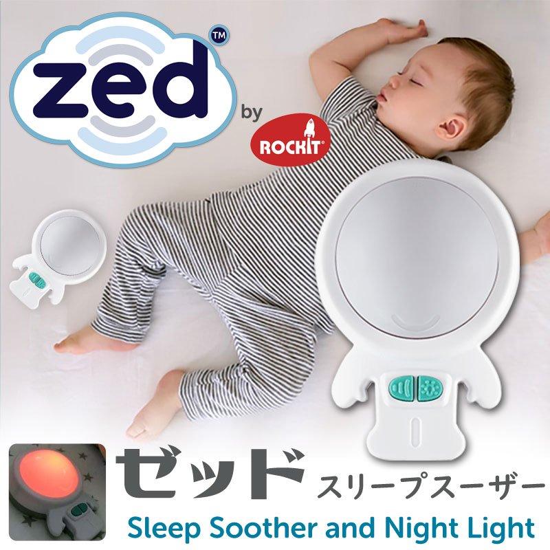 ロキット スリープスーザー Zed (ゼッド) Rockit ( ポータブル 睡眠誘導マシン 寝かしつけ用おもちゃ ベッドサイドランプ 胎内音 赤ちゃん寝かしつけ ナイトライト )