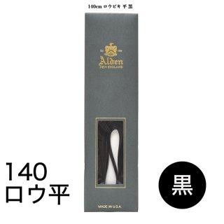 ALDEN (オールデン) シューレース 140cm  【ロウ引き/平】