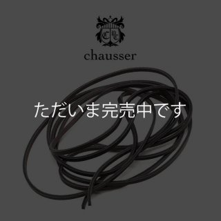 Chausser (ショセ) C7060革角型シューレース155cm(ブラウン)