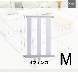 dfang ペット専用フェンス dフェンス 【ホワイト M】