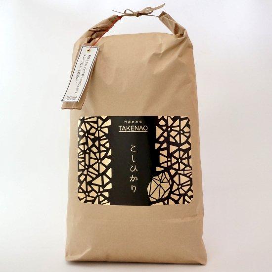 農家が自分で食べるために作った・コシヒカリ 《令和2年産 10kg》 新潟上越 竹直のお米・白米