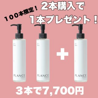 【SALE】PLANCEピュアローション20%オフ!