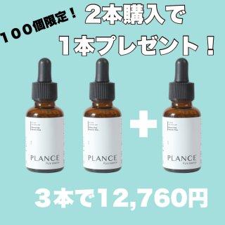 【SALE】PLANCEピュアエッセンス20%オフ!