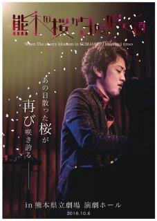 熊本県立劇場ライブ記念パンフレット