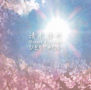 3曲入りCD「ひとりじゃない/宇城のおばあちゃん」