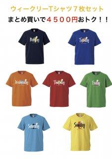 ウィークリーTシャツ7枚セット
