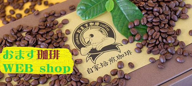 珈琲豆焙煎処 おます珈琲 オンラインショップ 〜広島から本格コーヒーをお届けします