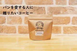 コーヒーとパンをより美味しく   bread blend (100g)