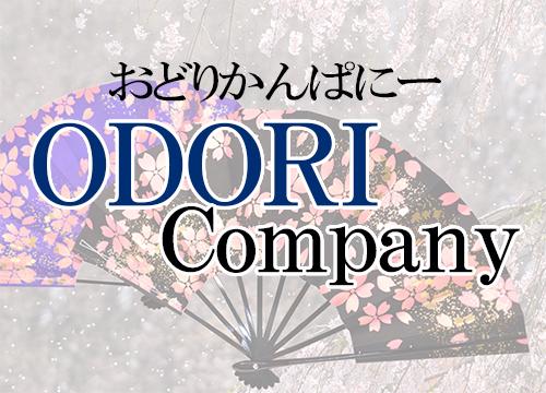 舞扇子 着物 日本舞踊衣装・和装関連商品 販売 通販 ODORI Company (おどりかんぱにー) アウトレットコーナーも好評