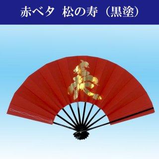 舞扇子(まいせんす) 扇子 踊り用 赤地に松の寿 定番 御祝儀 両面同柄あですがた 扇子箱入 飾り、撮影用 141