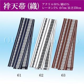 法被 帯 袢天帯 カラー帯 織帯 柄 大人 シンプル