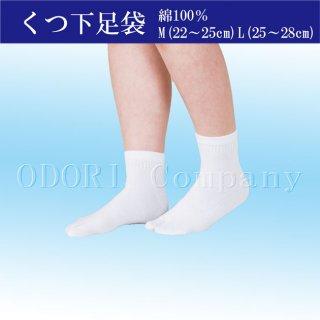 足袋ソックス レディース メンズ 靴下足袋 くつ下足袋 足袋風ソックス フリーサイズ