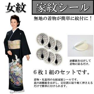 貼り紋 女紋 家紋シール 6枚 No.1〜No.36 こちらは黒地着物用です。