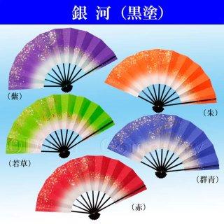 舞扇子(まいせんす) 扇子 踊り用 四季の舞 銀河 黒塗り 全5色 飾り用