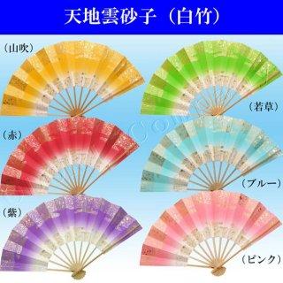 舞扇子(まいせんす) 扇子 踊り用 四季の舞 天地雲砂子 白竹全6色 定番の舞飾り、撮影用