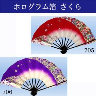 ホログラム箔 舞扇子(まいせんす) 扇子 踊り用  9寸5分 スス竹 天地褄 桜 扇子箱入 飾り用