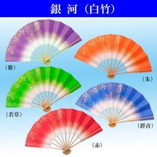 舞扇子(まいせんす) 扇子 踊り用 四季の舞 銀河 白竹 全5色 飾り用