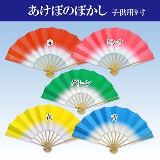 子供扇子9寸(27.5cm) 踊り用 白竹 ぼかし扇子 全5色