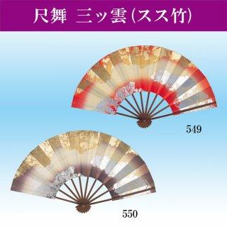 1尺 舞扇子(まいせんす) 扇子 踊り用 三つ雲 ピンク 紫  尺舞 スス竹 扇子箱入 飾り用
