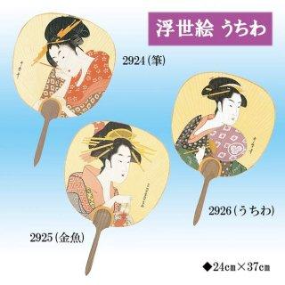 京うちわ 並型うちわ 浮世絵 筆 金魚 団扇
