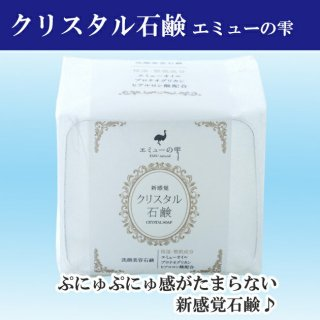 クリスタル石鹸 エミューの雫 新感覚 ぷにゅぷにゅ感がたまらない石鹸