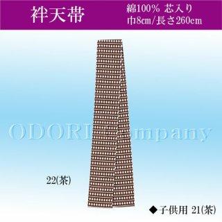 よさこい帯 袢天帯 芯入り 大人 シンプル 茶色