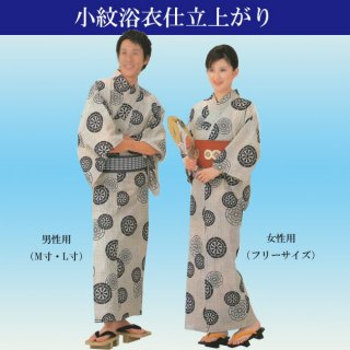 浴衣 仕立て上がり ゆかた 男性用 女性用 踊り用 お稽古用 日本舞踊 団体用に