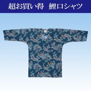超お買い得 鯉口シャツ 在庫限り Z-3F