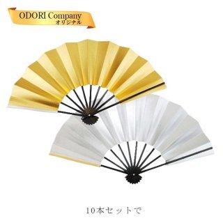舞扇子(まいせんす) 扇子 踊り用 金銀 お得な10本セット定番 御祝儀 正規品 表が金・裏が銀あですがた 扇子箱入 飾り用