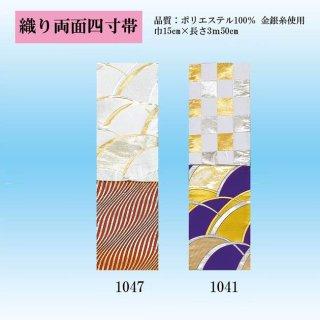 織り四寸帯 金襴四寸帯 踊り用市松