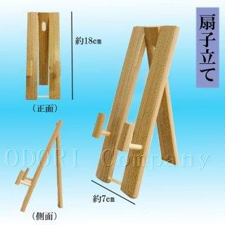 扇子立て 扇子専用のごま竹製の台です。 飾り用