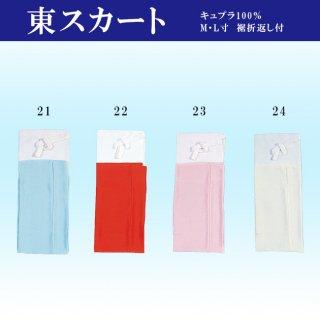 東スカート(裾折り返し付)水-赤-桃-白