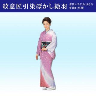 紋意匠引染ぼかし絵羽 【仕立上り】 附下 訪問着 踊り衣装 絵羽 ピンク セミオーダー