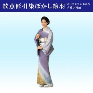 紋意匠引染ぼかし絵羽 【仕立上り】 附下 訪問着 踊り衣装 絵羽 薄紫