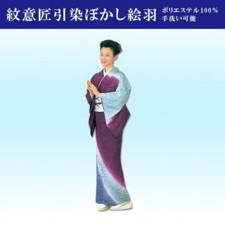 紋意匠引染ぼかし絵羽 【仕立上り】 附下 訪問着 踊り衣装 絵羽 赤紫 セミオーダー