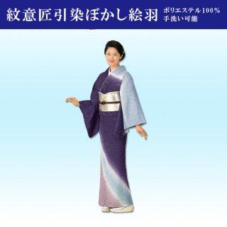 紋意匠引染ぼかし絵羽 【仕立上り】 附下 訪問着 踊り衣装 絵羽 青紫 セミオーダー