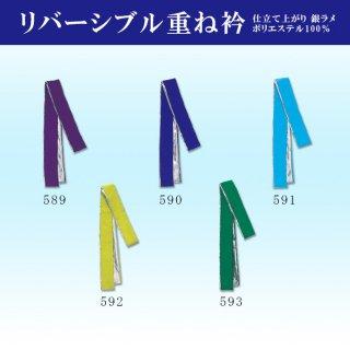 リバーシブル重ね衿 銀ラメ 着物 振袖 訪問着 紫 青 水 黄緑 緑