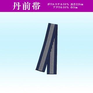 丹前帯 巾5cm 青