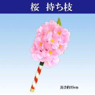 特価 持ち枝 桜 小 踊用 日本舞踊 舞台用 Z-2F