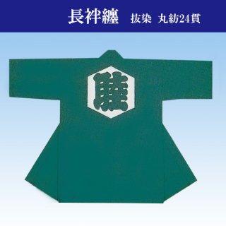 高級 長伴天 長袢纏 法被 抜染 丸紡24貫 錆浅葱(さびあさぎ) Z-3F
